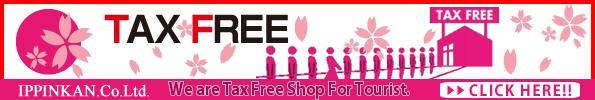 tax-free_eng