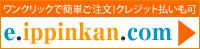e.ippinkan.comはこちらから