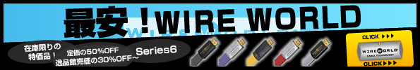 wire-world-sale
