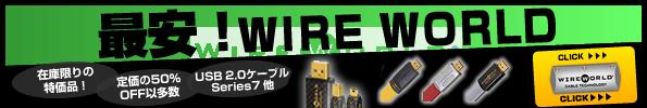 wireworld_sale2