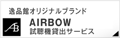 airbow試聴機貸出