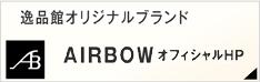AIRBOWオフィシャルサイト