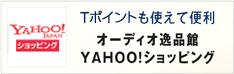 �I�[�f�B�I��i�� Yahoo�I�X