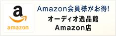 オーディオ逸品館Amazon店