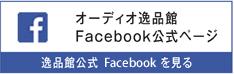逸品館公式Facebook