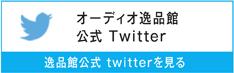 逸品館公式twitter